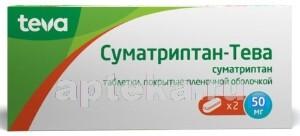 СУМАТРИПТАН-ТЕВА