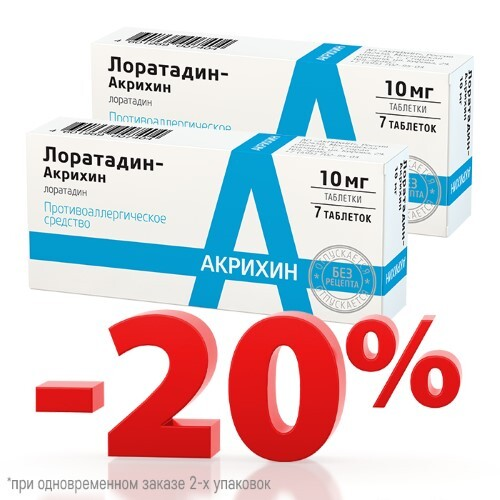 НАБОР ЛОРАТАДИН-АКРИХИН 0,01 N7 ТАБЛ закажи 2 упаковки со скидкой 20%