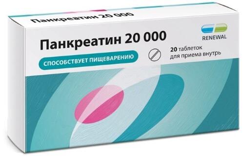Купить Панкреатин 20 000 цена