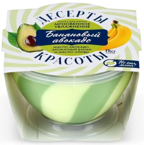 Купить Десерты красоты маска для волос мгновенное увлажнение банановый авокадо 220мл цена