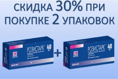 Набор из 2х упаковок РОЗИСТАРК 0,04 N28 ТАБЛ П/ПЛЕН/ОБОЛОЧ по специальной цене