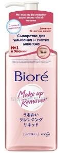 Купить Сыворотка для умывания и снятия макияжа 230мл цена