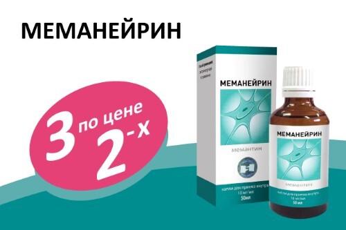 Купить Набор меманейрин 0,01/мл 50мл флак капли д/приема внутрь закажи 3 упаковки по цене 2 упаковок цена