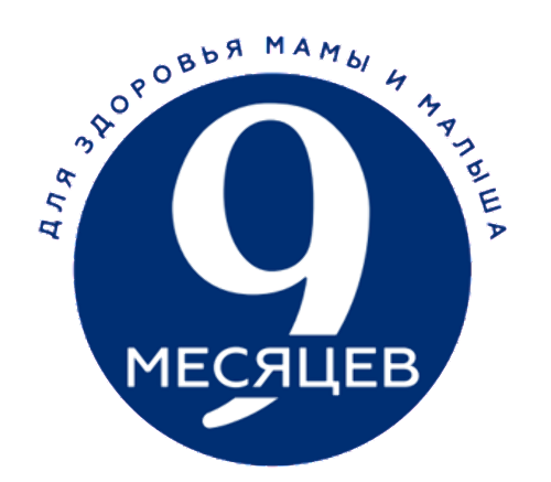9 МЕСЯЦЕВ