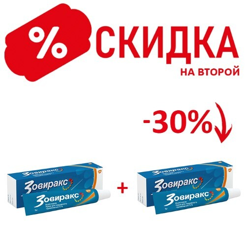 НАБОР ЗОВИРАКС 5% 5,0 КРЕМ закажи со скидкой 30% на второй товар