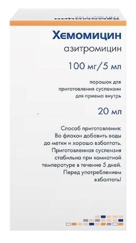 Купить ХЕМОМИЦИН 0,1/5МЛ 20МЛ N1 ФЛАК ПОР Д/СУСП цена