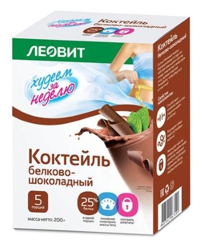 Купить Худеем за неделю коктейль белково-шоколадный n5 пак цена
