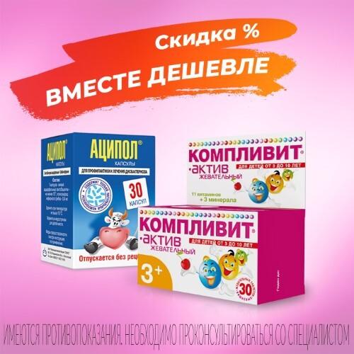 Набор аципол n30 капс + компливит актив вишневый д/дет n30 жев табл по специальной цене