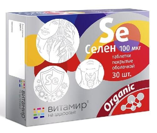 Купить СЕЛЕН 100МКГ ВИТАМИР N30 ТАБЛ П/О МАССОЙ 103МГ цена