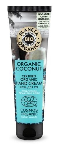 Купить Organic coconut крем для рук 75мл цена