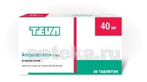 Купить Аторвастатин-тева цена