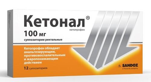 Купить КЕТОНАЛ 0,1 N12 СУПП РЕКТ /САНДОЗ/ цена
