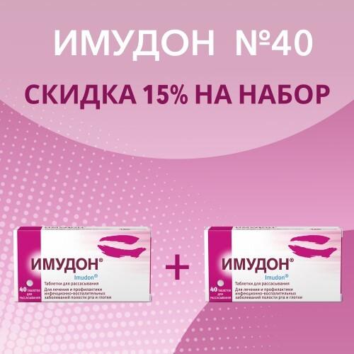 НАБОР ИМУДОН N40 ТАБЛ Д/РАССАС закажи 2 упаковки со скидкой 15%