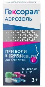 Купить ГЕКСОРАЛ 0,2% 40,0 АЭРОЗОЛЬ /4 НАСАДКИ/ цена