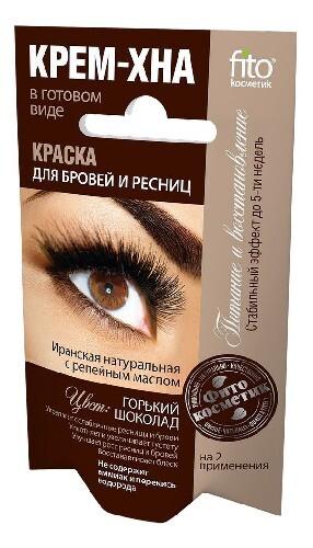 Купить Краска для бровей и ресниц крем-хна цвет горький шоколад 2/2мл цена