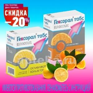 """Купить Набор """"цитрусовый микс"""" гексорал® табс классик (лимон + апельсин) цена"""