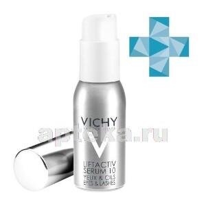 Купить Vichy liftactiv сыворотка для молодости взгляда 15мл цена