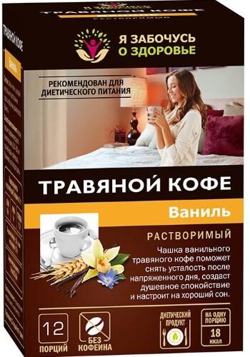Купить ТРАВЯНОЙ КОФЕ С АРОМАТОМ ВАНИЛИ НАПИТОК КОФЕЙНЫЙ РАСТВОРИМЫЙ 5,0 N12 ПАКЕТ цена