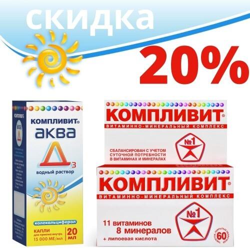 Набор Компливит №60 + Компливит Аква Д3 20 мл - со скидкой 20%