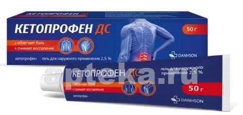 Кетопрофен дс