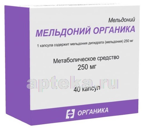 Купить МЕЛЬДОНИЙ ОРГАНИКА 0,25 N40 КАПС цена
