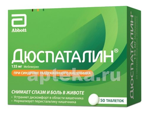 Купить ДЮСПАТАЛИН 0,135 N50 ТАБЛ П/О цена