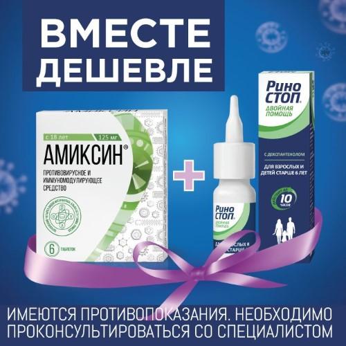 Купить Набор №6 Профилактика и лечение ОРВИ (Амиксин 125 мг №6 + Риностоп Двойная помощь) - по специальной цене цена