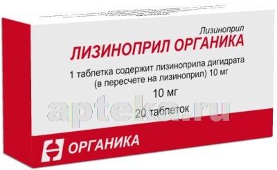 Купить ЛИЗИНОПРИЛ ОРГАНИКА 0,01 N20 ТАБЛ цена
