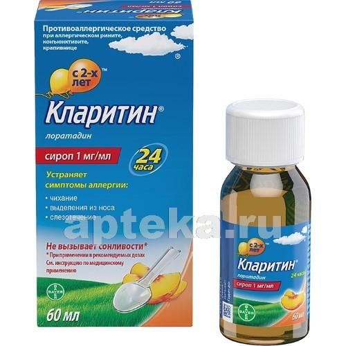 Купить КЛАРИТИН 0,001/МЛ 60МЛ СИРОП цена
