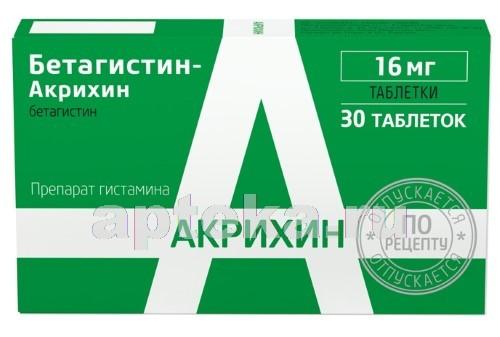 Купить БЕТАГИСТИН-АКРИХИН 0,016 N30 ТАБЛ цена