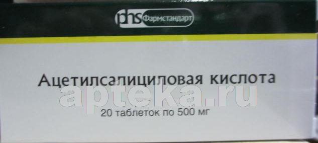 Купить АЦЕТИЛСАЛИЦИЛОВАЯ К-ТА 0,5 N20 ТАБЛ цена