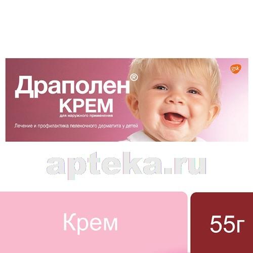 Купить ДРАПОЛЕН 55,0 КРЕМ цена