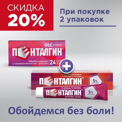 Купить Набор Обойдемся без боли (Пенталгин таб. №24 + Пенталгин экстра-гель) - со скидкой 20% цена