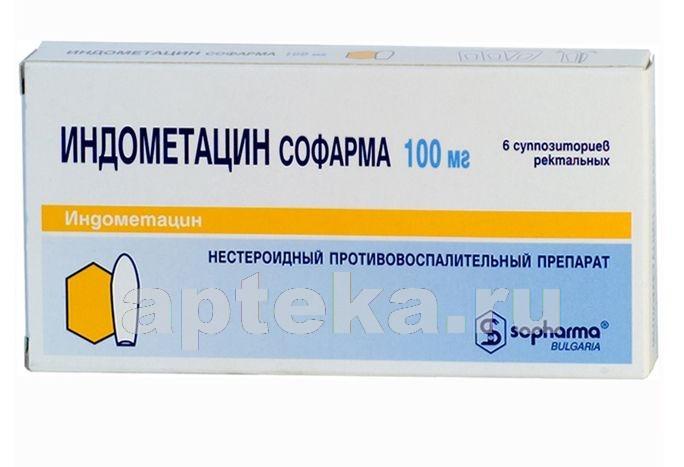 Купить ИНДОМЕТАЦИН СОФАРМА 0,1 N6 СУПП РЕКТ цена