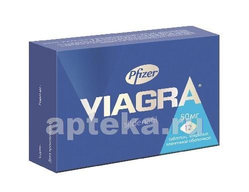 Купить ВИАГРА 0,05 N12 ТАБЛ П/ПЛЕН/ОБОЛОЧ цена