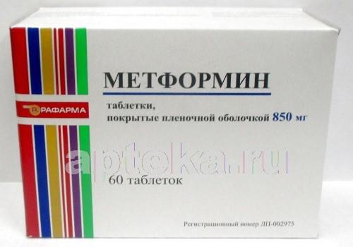 Купить МЕТФОРМИН 0,85 N60 ТАБЛ П/ПЛЕН/ОБОЛОЧ/РАФАРМА цена