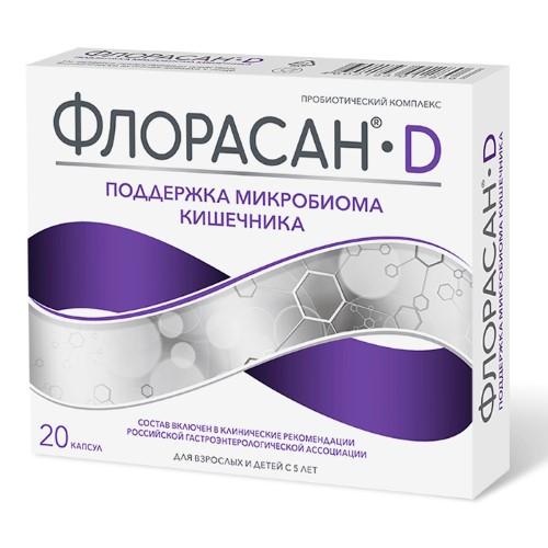 Купить ФЛОРАСАН-D N20 КАПС МАССОЙ 250МГ цена