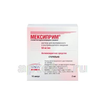 Купить МЕКСИПРИМ 0,05/МЛ 2МЛ N10 АМП Р-Р Д/ИН цена