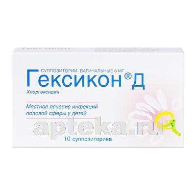 Купить ГЕКСИКОН Д 0,008 N10 СУПП ДЕТСКИЙ цена