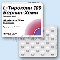 Купить L-тироксин 100 берлин-хеми цена