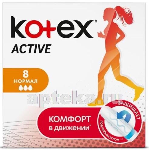 Купить KOTEX ACTIVE НОРМАЛ ТАМПОНЫ N8 цена