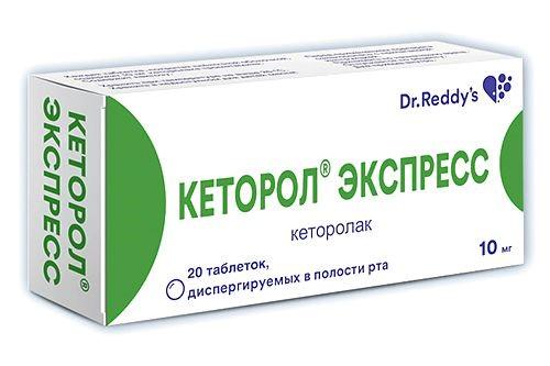 Купить Кеторол экспресс цена