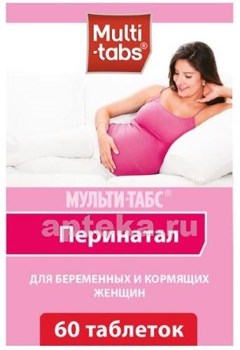 Купить МУЛЬТИ-ТАБС ПЕРИНАТАЛ N60 ТАБЛ П/ПЛЕН/ОБОЛОЧ цена