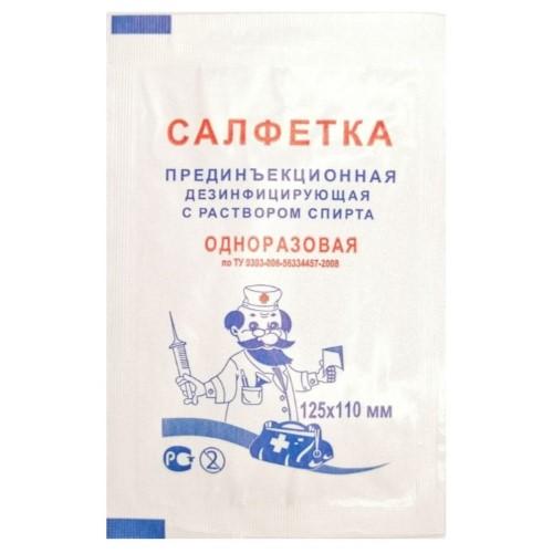 Купить Салфетка прединъекционная дезинфицирующая с раствором спирта цена