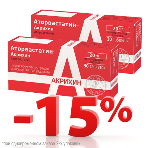 Купить НАБОР АТОРВАСТАТИН 0,02 N30 ТАБЛ П/О/АКРИХИН закажи 2 упаковки со скидкой 15% цена