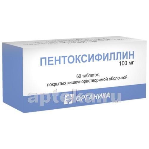 Купить ПЕНТОКСИФИЛЛИН 0,1 N60 ТАБЛ П/КИШЕЧНОРАСТВОР/ОБОЛОЧ/ОРГАНИКА/ цена