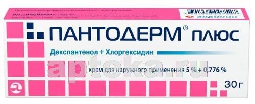 Купить ПАНТОДЕРМ ПЛЮС 30,0 КРЕМ цена