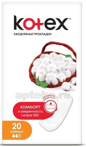 Купить KOTEX НОРМАЛ ЕЖЕДНЕВНЫЕ ПРОКЛАДКИ N20 цена