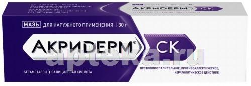 Купить АКРИДЕРМ СК 30,0 МАЗЬ цена