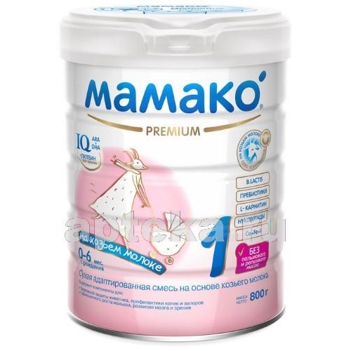 Купить МАМАКО-1 PREMIUM СМЕСЬ СУХАЯ НА КОЗЬЕМ МОЛОКЕ 0-6 МЕС 800,0 цена